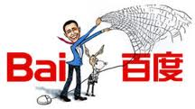Araña Baidu